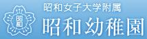 昭和女子大学附属 昭和幼稚園